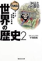 漫画版 世界の歴史 2 三国志と唐の繁栄 (集英社文庫)