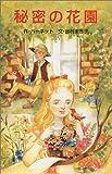 秘密の花園 (ポプラ社文庫―世界の名作文庫)