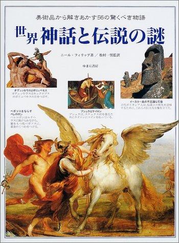 世界 神話と伝説の謎―美しい美術・工芸品から呼びおこされる無限の物語