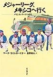 メジャーリーグ、メキシコへ行く―メキシカンリーグの時代 (海外文学セレクション)