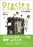 Oracleはこう動いている。—Oracle徹底検証