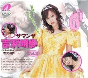 サマンサ吉沢明歩 Vol.3 [DVD]