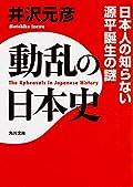 井沢元彦『動乱の日本史 日本人の知らない源平誕生の謎』の表紙画像