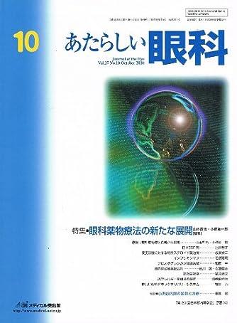 あたらしい眼科 27ー10 特集:眼科薬物療法の新たな展開