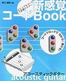 新感覚コードBOOK アコースティックギター