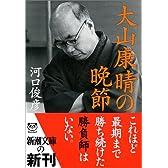 大山康晴の晩節 (新潮文庫)