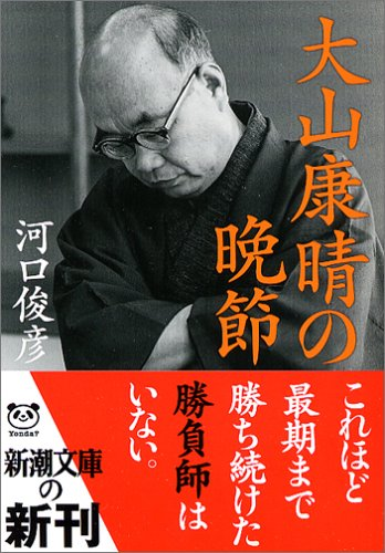 大山康晴の晩節 (新潮文庫)の詳細を見る