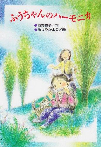 ふうちゃんのハーモニカ (ひくまの出版創作童話―つむじかぜシリーズ)の詳細を見る