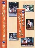 VHS 実践 瀬戸正人のよくわかるカメラ術 5 ビデオ (5)