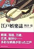 江戸娯楽誌 (講談社学術文庫)
