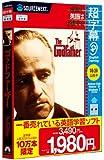 超字幕/ゴッドファーザー (キャンペーン版)
