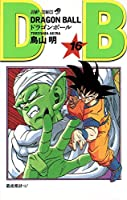 DRAGON BALL 16 (ジャンプコミックス)
