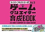サイバーコネクトツー式・ゲームクリエイター育成BOOK Vol.3