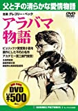 DVD>アラバマ物語 (COSMIC PICTURES 2) 画像
