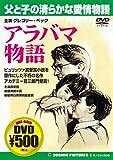 DVD>アラバマ物語 (COSMIC PICTURES 2)