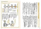ゼロから分かる! 図解日本酒入門 画像