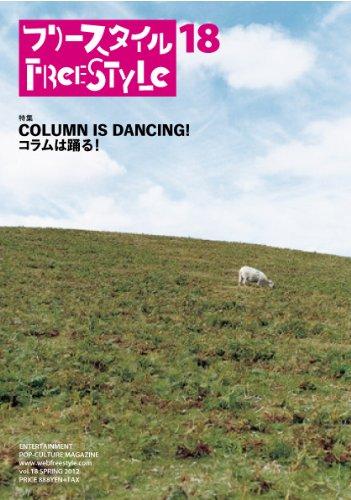 フリースタイル18 特集:COLUMN IS DANCING! コラムは踊る!