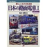 日本の路面電車〈1〉現役路線編 JTBキャンブックス
