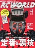 RC WORLD (ラジコン ワールド) 2014年 04月号 [雑誌] エイ出版社