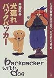 犬連れバックパッカー―シェルパ斉藤と愛犬ニホの「行きあたりばっ旅」 (ビーパル・ブックス) 画像