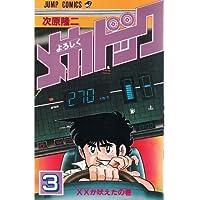 よろしくメカドック (3) (少年ジャンプコミックス)