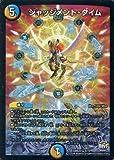 ジャッジメント・タイム ベリーレア デュエルマスターズ 世界は0だ!!ブラックアウト!! dmr22-006