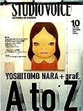 STUDIO VOICE (スタジオ・ボイス) 2005年 10月号 画像