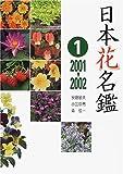 日本花名鑑〈1〉2001‐2002