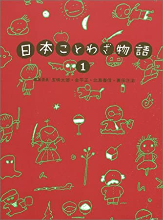 日本ことわざ物語 (1)