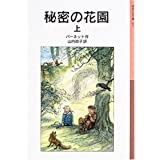 秘密の花園 上 (岩波少年文庫)