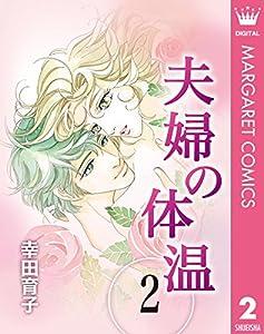 夫婦の体温 2 (マーガレットコミックスDIGITAL)