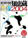 朝日現代用語 知恵蔵2004