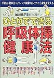 ひとりでできる呼吸体操健康法―呼吸法・発声法・ストレッチ体操が内と外から身体を変える