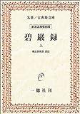 碧巌録 (上) (名著/古典籍文庫―岩波文庫復刻版)