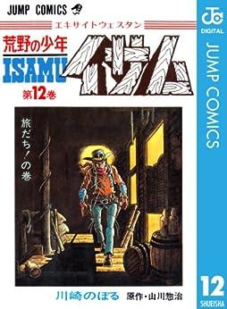荒野の少年イサム 第01-12巻