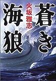 蒼き海狼 (文芸ポストBOOKS)