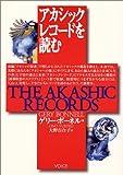 アカシックレコードを読む