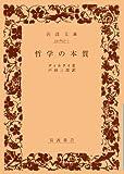 哲学の本質 (岩波文庫 青 637-1)
