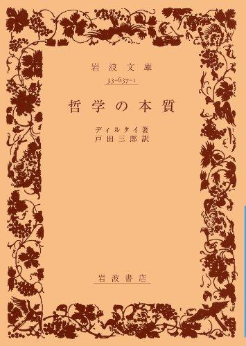 哲学の本質 (岩波文庫 青 637-1)の詳細を見る