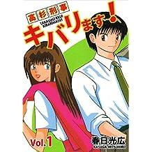 高杉刑事キバリます! Vol.1