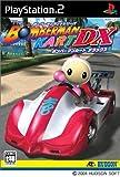 「ボンバーマンカートDX」の画像