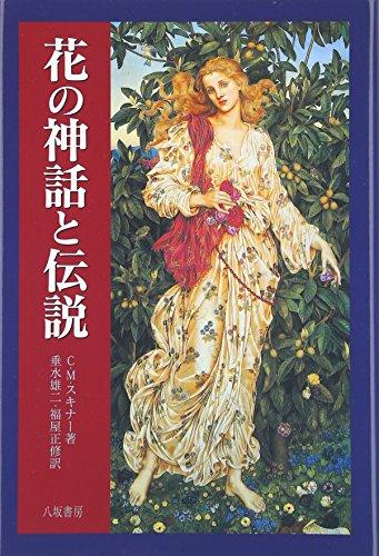 花の神話と伝説の詳細を見る