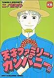 天才ファミリー・カンパニー (2) (ソニー・マガジンズコミックス―きみとぼくCOLLECTION (015))