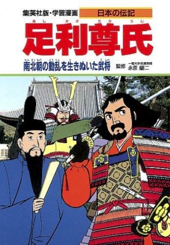 足利尊氏―南北朝の動乱を生きぬいた武将 (学習漫画 日本の伝記)