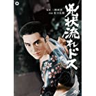 兇状流れドス [DVD]