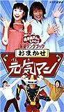 NHKおかあさんといっしょ 最新ソングブック おまかせ元気マン [VHS] 画像