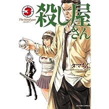 殺し屋さん : 3 (アクションコミックス)