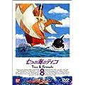 七つの海のティコ(8) [DVD]