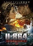 U-864 日本を目指したUボート[DVD]