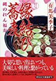 縁結び蕎麦 縄のれん福寿 (祥伝社文庫)